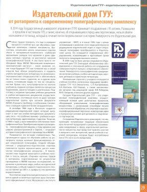 ИД ГУУ Книжная индустрия