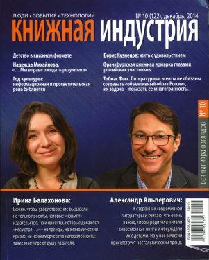 ИД ГУУ Книжная индустрия № 10 (122)